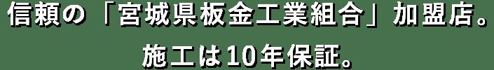 信頼の「宮城県板金工業組合」加盟店。施工は10年保証。